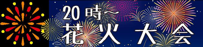 20時~花火大会