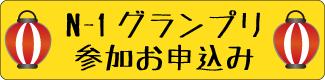 N-1グランプリ参加お申込み