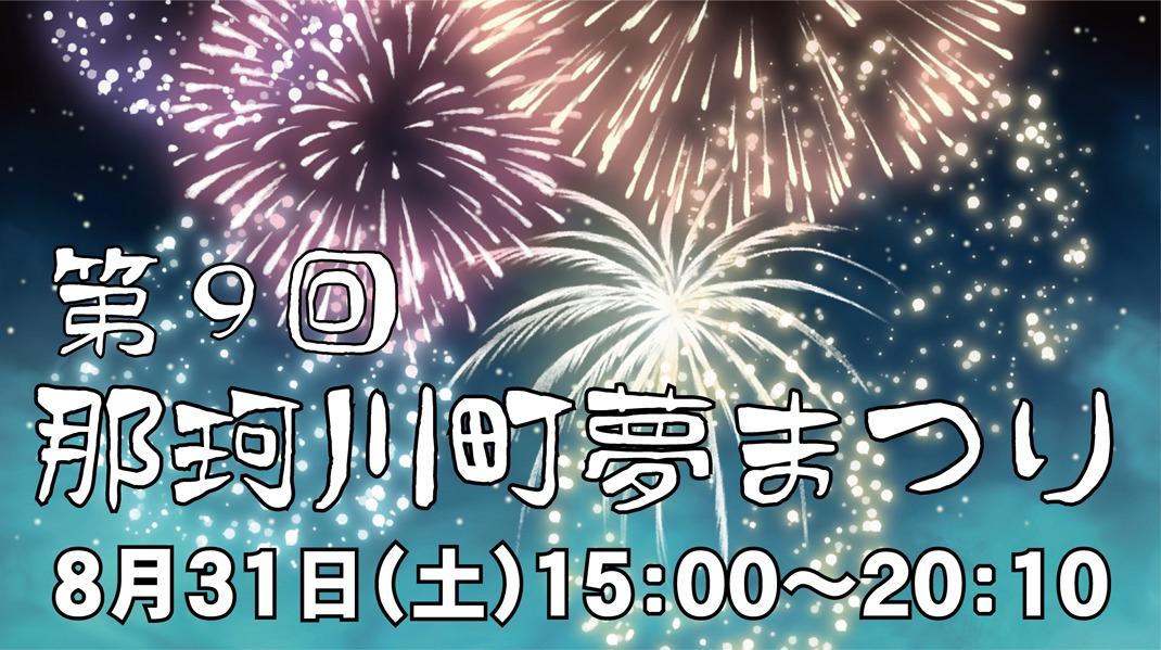 那珂川町夢まつり公式Webサイト